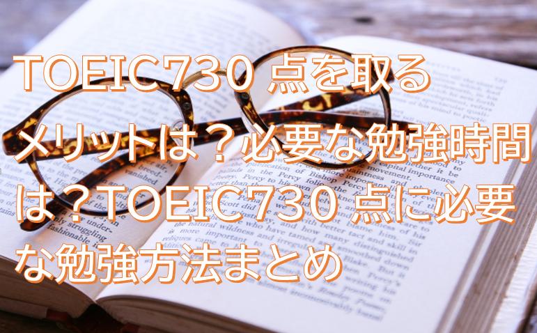TOEIC730点を取るメリットは?必要な勉強時間は?TOEIC730点に必要な勉強方法まとめ
