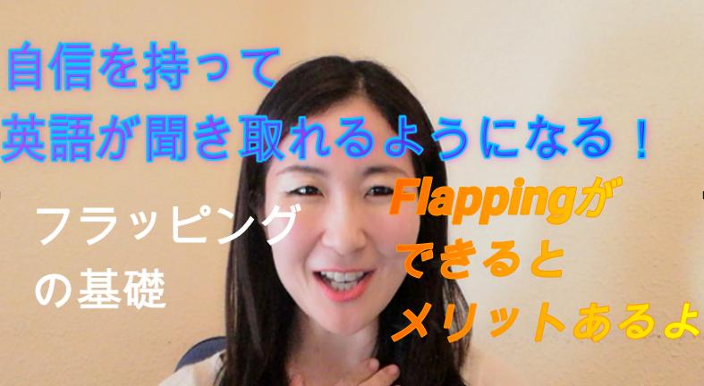 【音声解説付】自信を持って英語が聞き取れるようになるフラッピング習得の基礎
