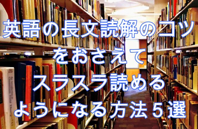 英語の長文読解のコツをおさえてスラスラ読めるようになる方法5選
