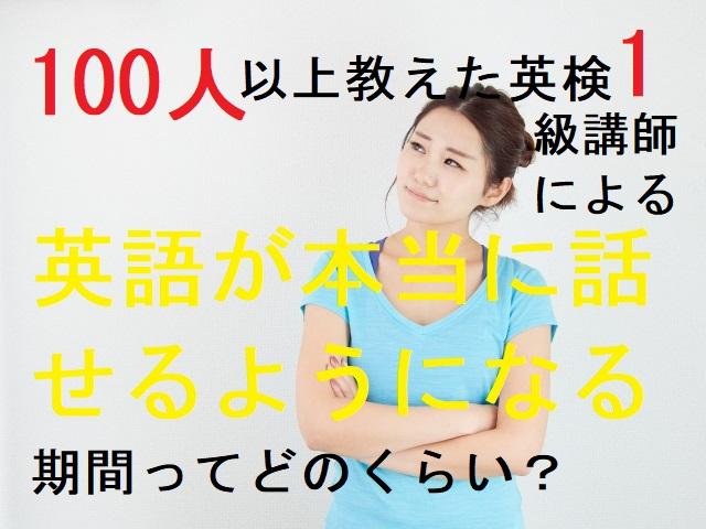 100人以上教えた英検1級講師が語る。英語が話せるようになる期間ってどのくらい?