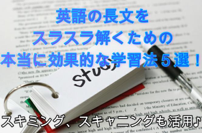 英語の長文をスラスラ解くための本当に効果的な学習法5選!