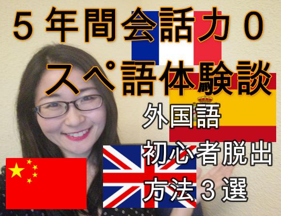 英語初心者が効率的に英語を上達させるための方法3選